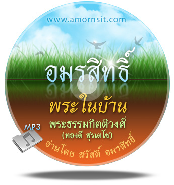other_HomePhra_CDcover