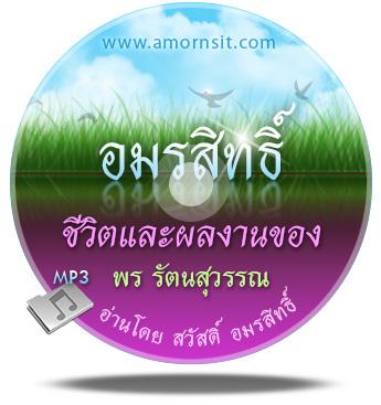 pon_Biography_CDcover