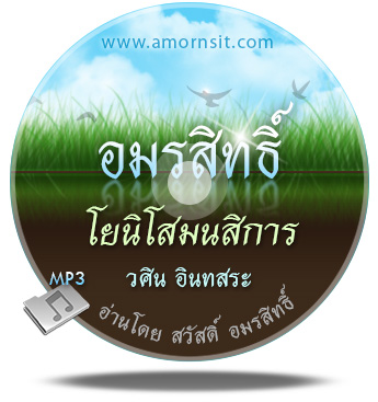 wasin_Yonisomanasikarn_CDcover