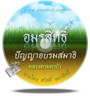 other_PanyaErudite_CDcover