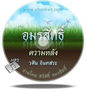 wasin_Memory_CDcover