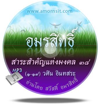 wasin_Mongkon38-1_CDcover
