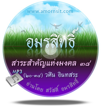 wasin_Mongkon38-2_CDcover