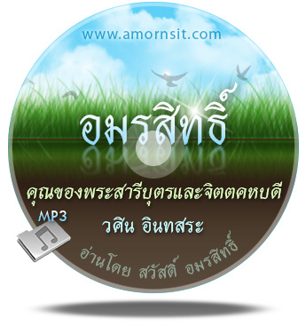 wasin_Saribud_CDcover