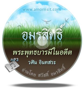 wasin_Parami_CDcover