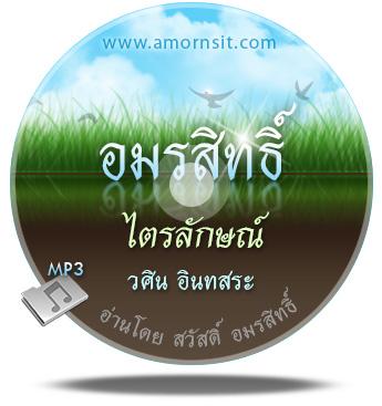 wasin_Tilakkhana_CDcover