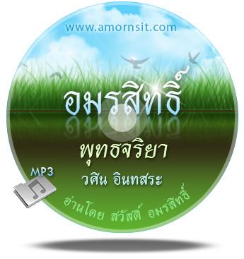 wasin_BuddhaJariya_CDcover