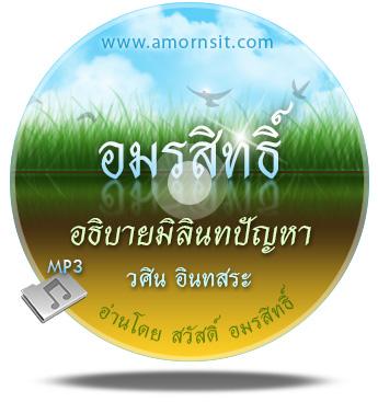 wasin_Milindapanha_CDcover